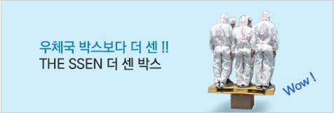 창마루 박스포유 택배박스, 더 센 박스 배너1