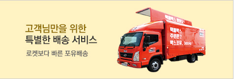 창마루 박스포유 택배박스, 포유배송 배너2