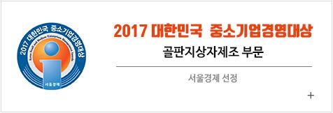 박스포유 택배박스 중소기업경영대상