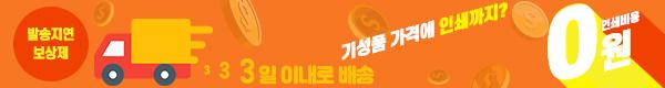 창마루 박스포유, 기성품 무료인쇄 서비스
